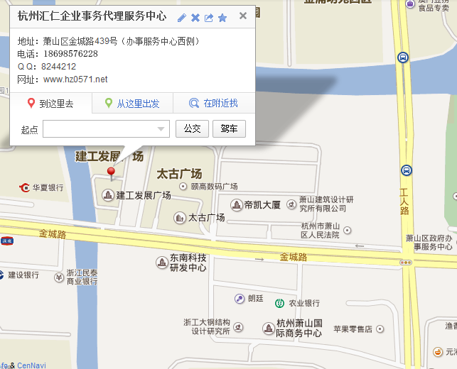 萧山公司注册地址