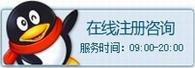萧山公司注册咨询QQ